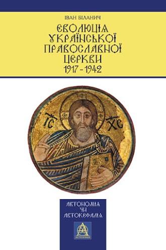 Evolution of the Ukrainian Orthodox Church in 1917-1942: Autonomy or Autocephaly