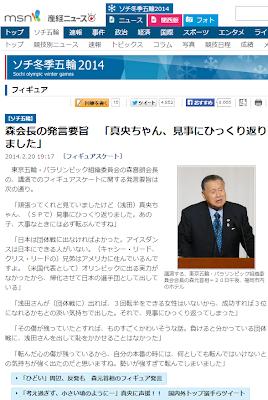 浅田真央選手の集大成の演技に感動。一方、日本のマスコミのオリンピックや森元首相発言巡る報道には本当に嫌気が差す