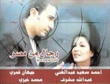 فيلم رجال من مصر
