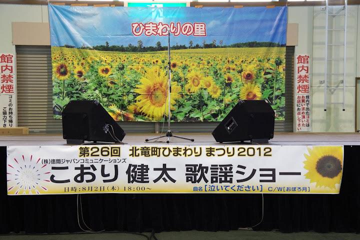 第26回ひまわりまつり2012「こおり健太 歌謡ショー」