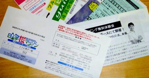 桜マラソン2012参加通知書