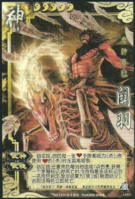 God Guan Yu
