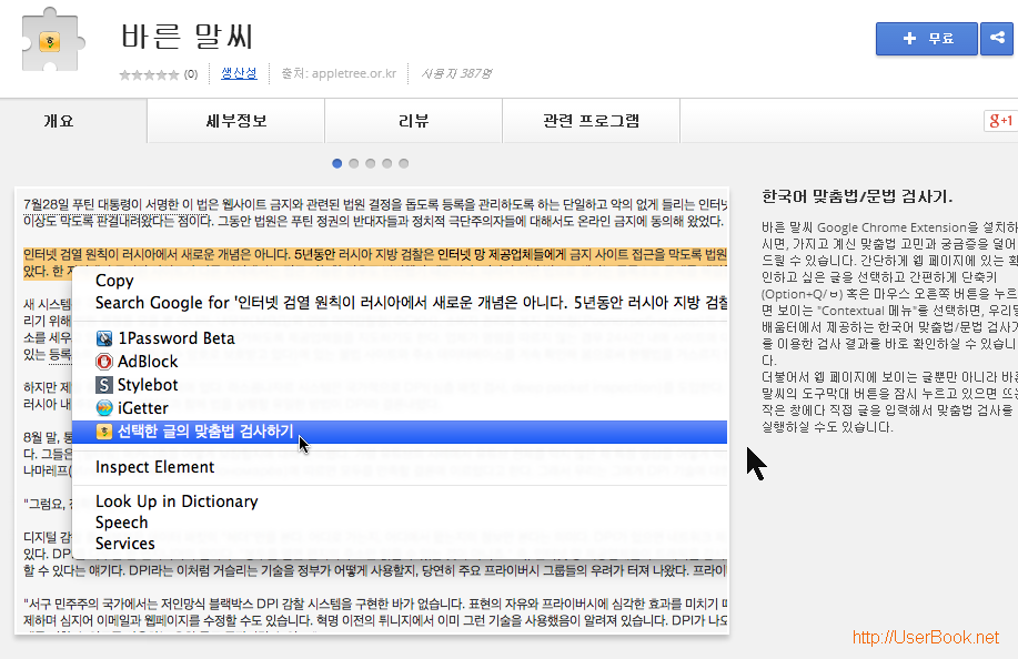 바른 말씨, 크롬브라우저에서 무료 한글 맞춤법 검사 확장 프로그램