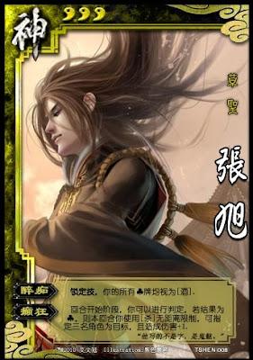 God Zhang Xu