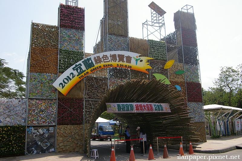 2012宜蘭綠色博覽會