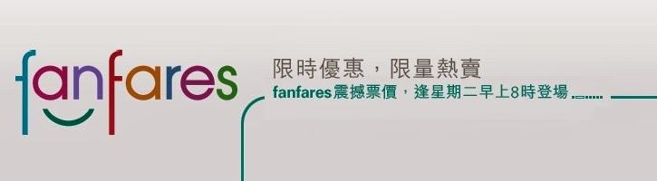 Fanfares!河內$990東京$2390廣島$2590倫敦$3690︱國泰/港龍航空