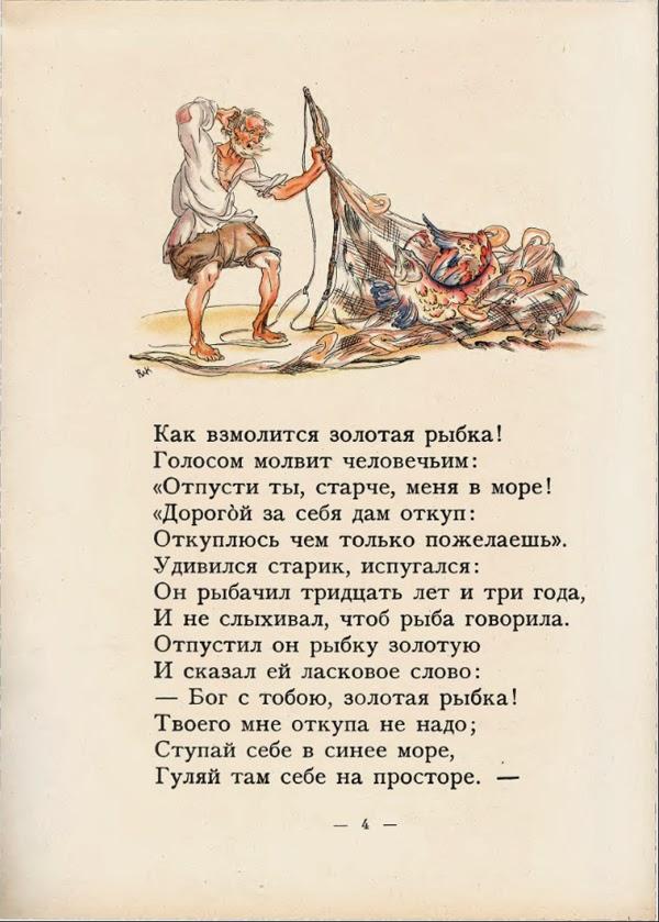 книги, иллюстрации, пушкин, детская литература, стихи, XX век, музей детства