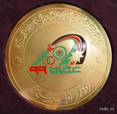 الدورة الرياضية العربية التاسعة – دورة الحسين Size: 60 mm