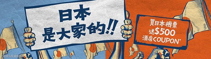 係Zuji預訂日本機票即送您$500酒店Coupon Code,只限5日!