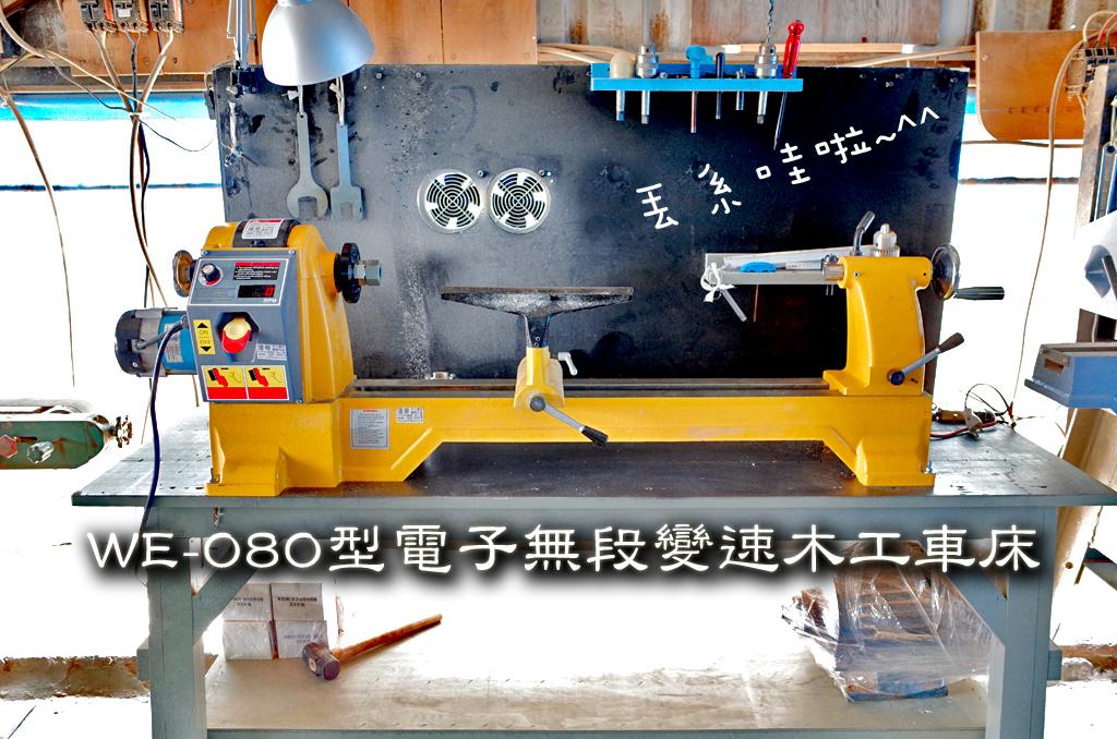 【使用紀錄】達哥牌WE-080型電子無段變速木工車床
