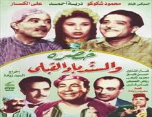 فيلم خضرة والسندباد  القبلي