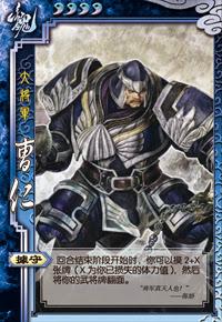 Cao Ren 4