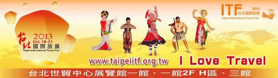 【公民記者活動】2013台北國際旅展~10/19節目活動表外加