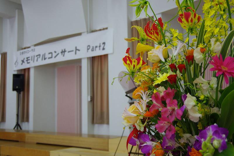 メモリアルコンサートを飾る花たち