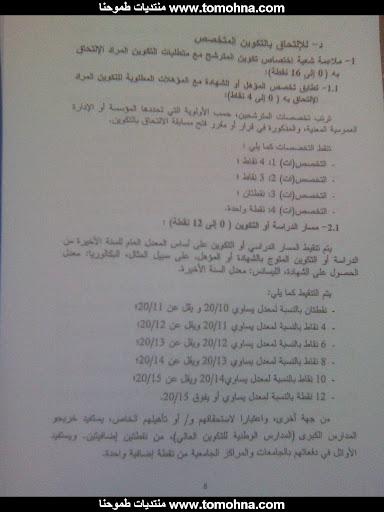 قانون التوظيف على اساس الشهادة 08