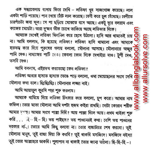 Bangla Novel By Humayun Ahmed Pdf