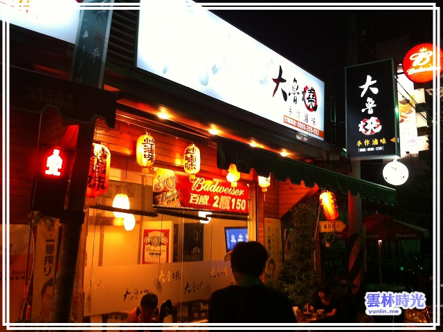 斗六-大魯燒手作滷味 一家不錯的滷味專門店