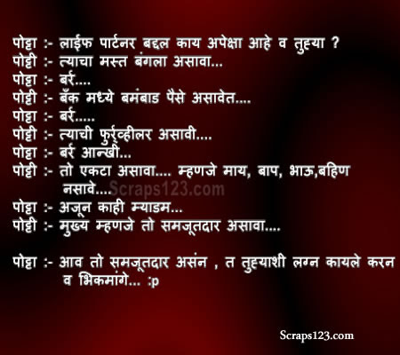 Marathi Funny Joke pics images & wallpaper for facebook page 1