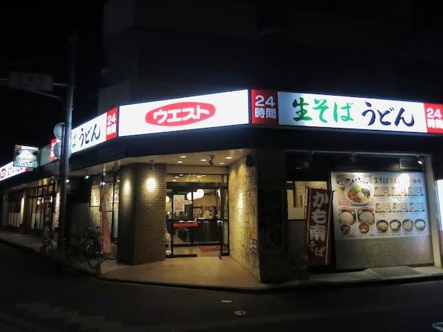 生そば・うどんウエスト@平尾店