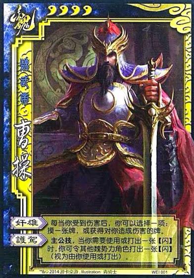 Cao Cao 12