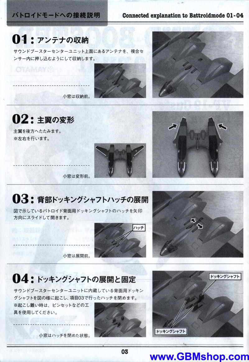 Macross 7 VF-19 Kai Fire Valkyrie with Sound Booster Transformation Manual Guide