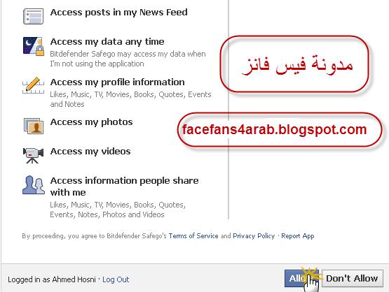 انتى فايروس للفيس بوك