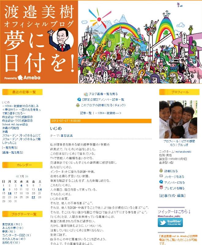【お前が言うな】あのワタミの渡邉美樹会長が自身のブログでいじめについて語る。
