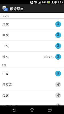 *不必上網也能翻譯各國語言:Google 翻譯 (Android App) 5
