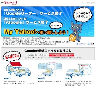 引越しツールを爆速で制作した「Yahoo! Japan」