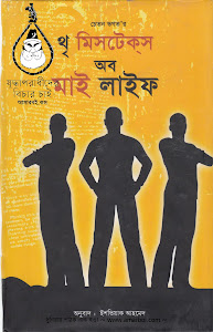 Three Mistakes of my Life - Chetan Bhagat Bangla Onubad