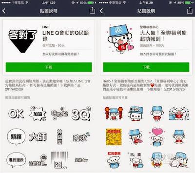 LINE Q會動的Q民語錄 http://linetw.blogspot.com/2015/01/line-q-stamp.html