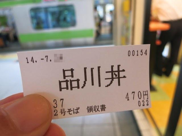 品川丼の食券