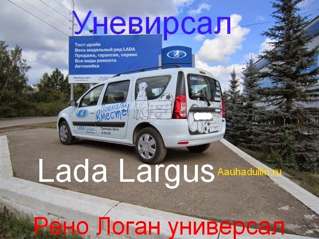 Renault Logan wagon Установка газобаллонного оборудования на новый Lada Largus, город Нижнекамск