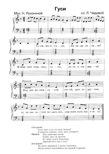 """Песня """"Гуси"""" Музыка Н. Лукониной: ноты"""