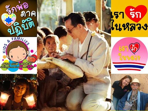 ทีนพลัสรักพ่อ,  ชมรมวิทยุเด็ก เยาวชน และครอบครัว จ.ชลบุรี, กนกพรรณ รัตนวิเวก, กลุ่มรักพ่อภาคปฏิบัติ,  Kanokpan Rattanawiwek