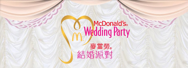McDonald's Wedding Party webpage banner