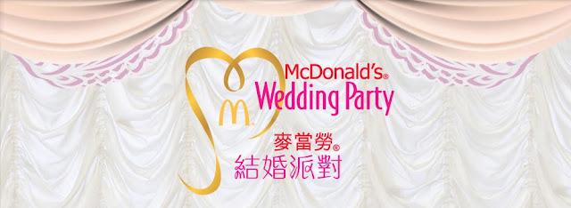 McDonald's Wedding Party webpage banner