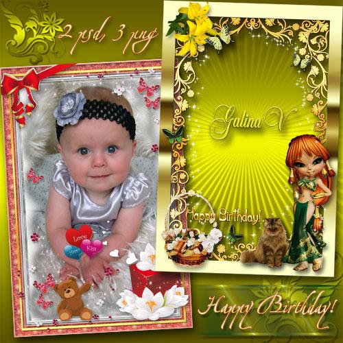 Фоторамки для девочки - Чудесный праздник Дня рождения