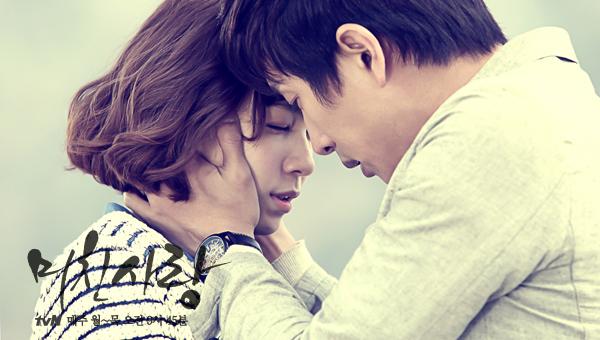 Drama 2013 crazy love 미친사랑