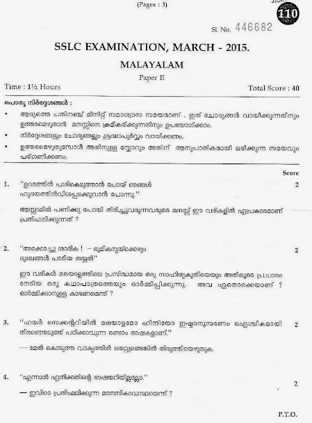 kerala sslc Malayalam question paper 2015 represantitive image