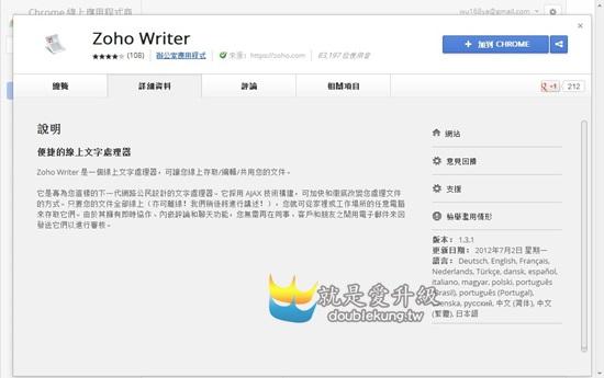 CHROME擴充功能好用系列-像WORD一樣的線上編輯工具