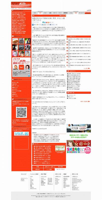 「福島産の食べ物がSAで大量に捨てられてる」記事のデマの疑惑