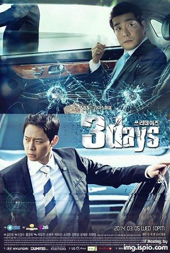 Three Days ล่าทะลุฟ้า ท้าลิขิตชีวิต ( EP. 1-16 END ) [พากย์ไทย]