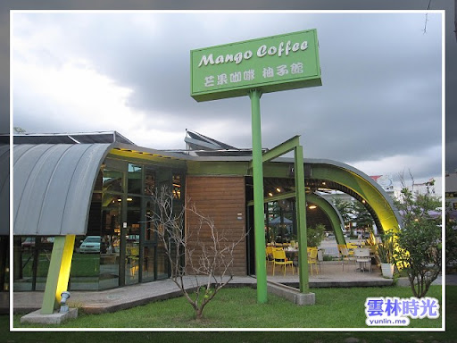 斗六-民生公園的「芒果咖啡●柚子館」