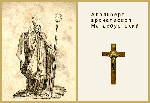 Адальберт, архиепископ Магдебургский. Изображение сайта www.palomnik.org