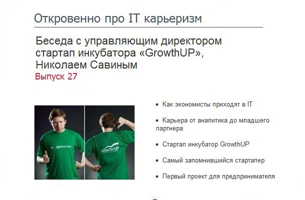 GrowthUP, Николай Савин, Микола Савін