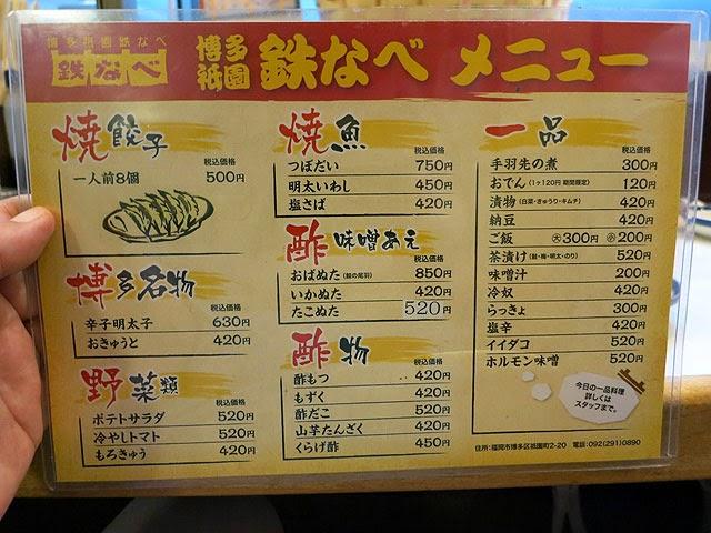 博多祇園鉄なべのメニュー