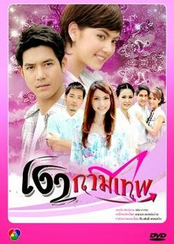 Ngao Kammathep - Hình Bóng Thần Tình Yêu