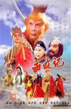 Tây Du Ký Phần 1 - Journey To The West