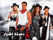 مشاهدة فيلم تمن دستة أشرار